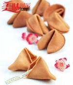 Fortune Cookies Recipe 幸运签饼食谱