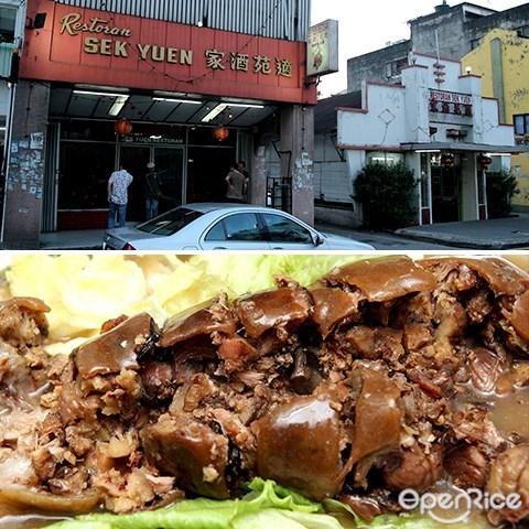 适苑酒家, 八宝猪手, sek yuen, pudu, chinese restaurant, eight treasure pork leg