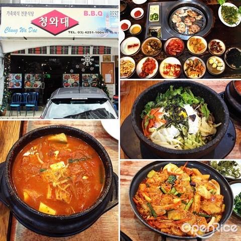 青瓦台, Chung Wa Dae, 韩国烧烤, 韩国餐, 安邦