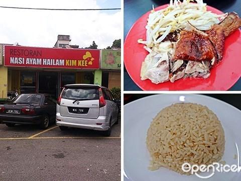 Nasi Ayam Hailam, Kim Kee, Hainan Chicken Rice, 安邦