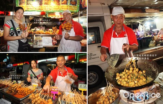 connaught, night market, pasar malam, 康乐夜市, 友哥猪肉丸