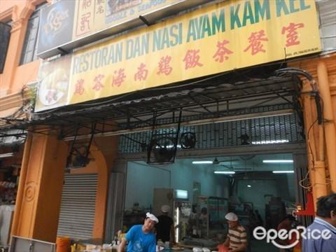 best chicken rice in KL, best chicken rice in PJ, best chicken rice in the Klang Valley, top 10 chicken rice in KL, top 10 chicken rice in the Klang Valley, top 10 chicken rice in PJ, Restoran Choon Yien, Kee Kee Bentong Chicken Rice, Kee Kee Bentong Chicken Rice Restoran Yat Yeh Hing, Restoran Yat Yeh Hing, Wong Meng Kee, Wong Meng Kee Pudu, Restoran Satellite Ipoh Chicken Rice, Restoran Prosperity Bowl, Jalan San Peng Chicken Rice, San Peng Road Chicken Rice, San Peng Rd Chicken Rice, Restoran Loke Yun Ampang, Hoe Fong Chicken Rice, Nasi Ayam Kam Kee, Kedai Nasi Ayam Tim Kee