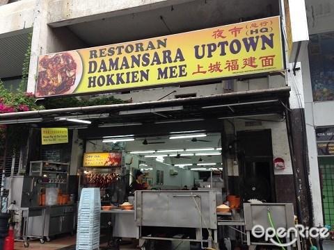 Damansara Uptown, restaurant uptown hokkien mee, asian food