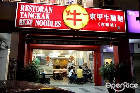tangkak, kuchai lama, beef noodle