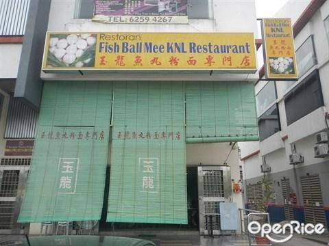 玉龙鱼丸粉面专卖店,Jalan Ipoh