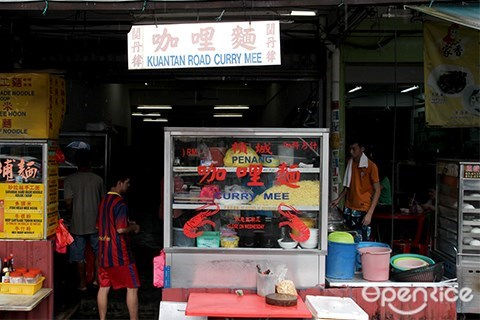 kuantan road, penang, curry mee, white curry, oug, overseas union garden