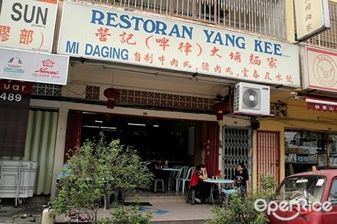 yang kee, beef noodle, oug, overseas union garden