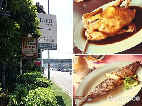 Beggar Chicken, MRR2, Ampang, New Heong Kee