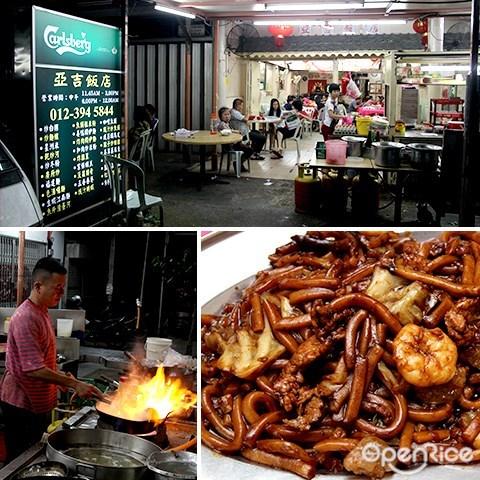 亚吉饭店, 福建炒面, 增江, 北区, 吉隆坡