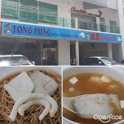 东风海鲜, Fresh Fish Noodles, Kota Kinabalu, Sabah