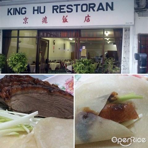 King Hu Restaurant, Peking Duck, Dai Chao, Chinese cuisine, Sabah