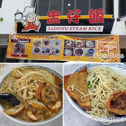 Sadong Steam Rice, Dry Curry Rendang, Kota Kinabalu, Sabah