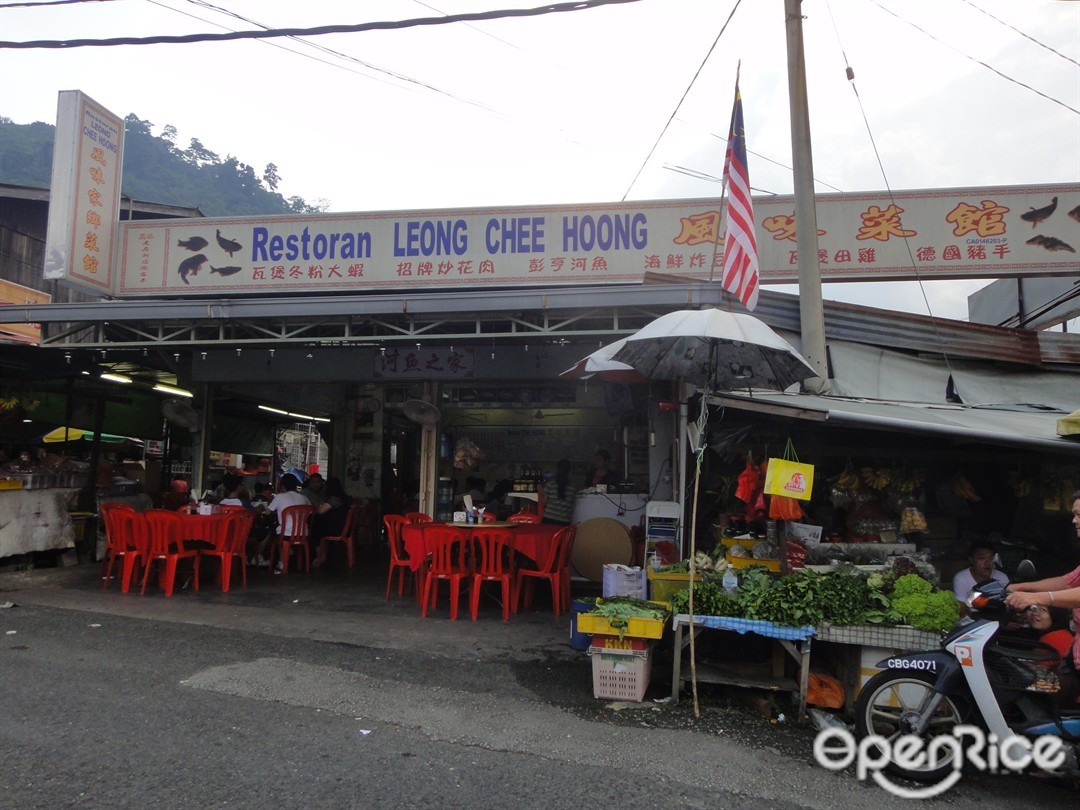 Leong Chee Hoong Restaurant - Chinese Seafood Restaurant in