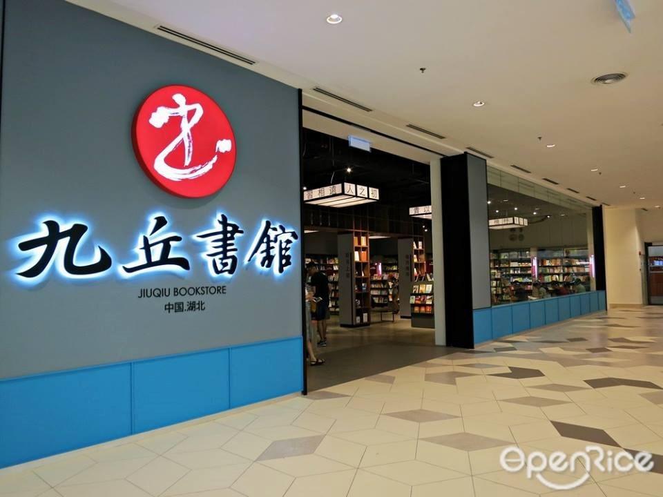 Jiu Qiu Bookstore Cafe S Photo Multi Cuisine Coffee Cafe In Damansara Utama Klang Valley Openrice Malaysia