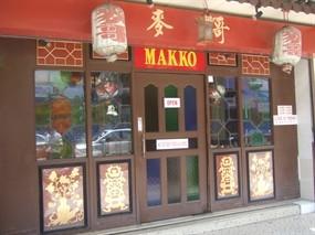 Restoran Nyonya Makko