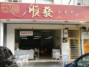 Soon Huat Restaurant