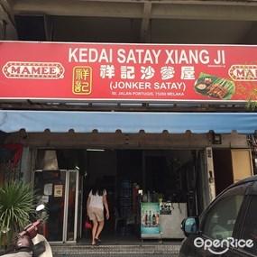 Kedai Satay Xiang Ji