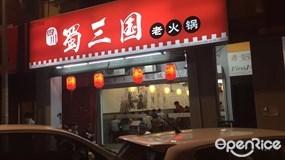 Shu San Guo Hotpot