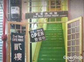 2nd Floor Coffee House
